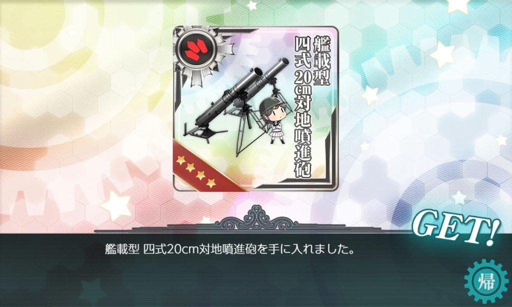 艦これ 2019年秋イベント E1 撃破ゲージ2本目 / 艦載型 四式20cm対地噴進砲