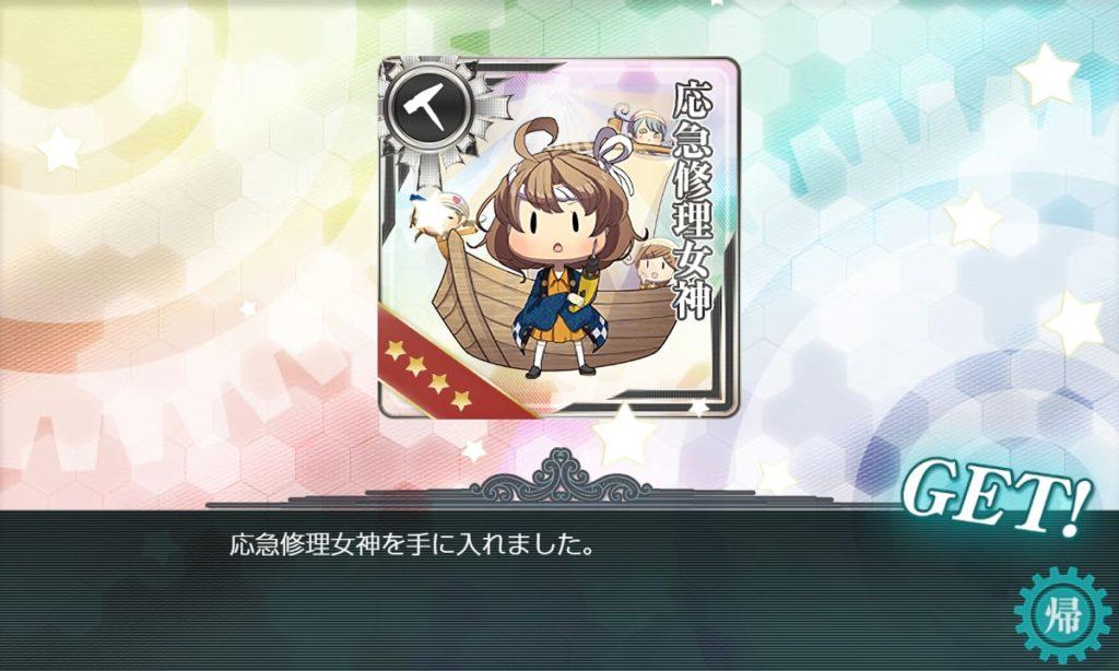 艦これ 2019年秋イベント E1 撃破ゲージ2本目 / 応急修理女神