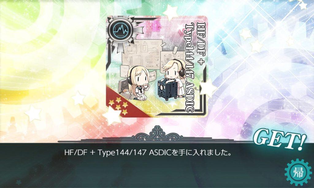 艦これ 2019年秋イベント E2撃破ゲージ/報酬・HF/DF+Type144/147 ASDIC