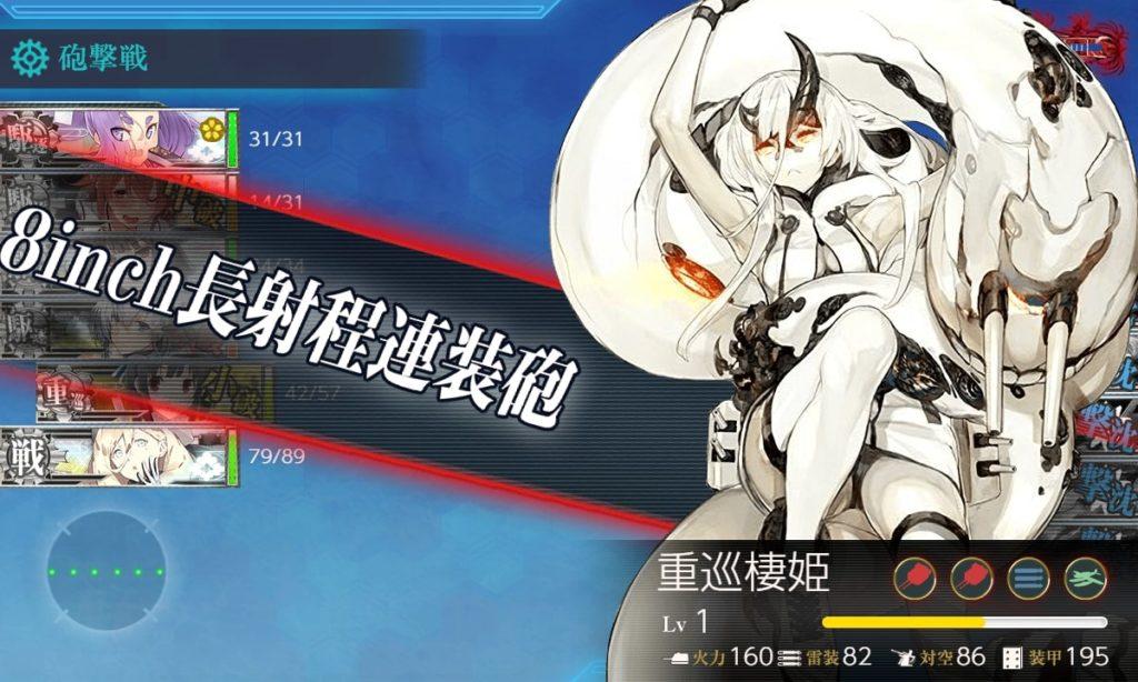 艦これ 2019年秋イベント E2撃破ゲージ/ボスマス旗艦・周回