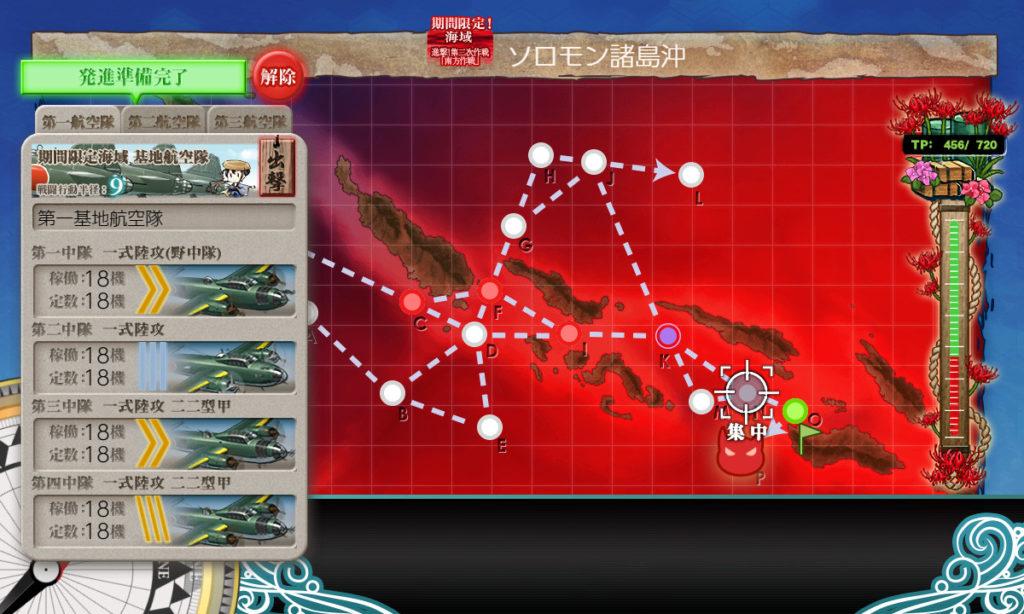 【艦これ】2019年秋イベ E6-1『激闘!第三ソロモン海戦』輸送ゲージ・攻略まとめ / 基地航空隊・Nマス