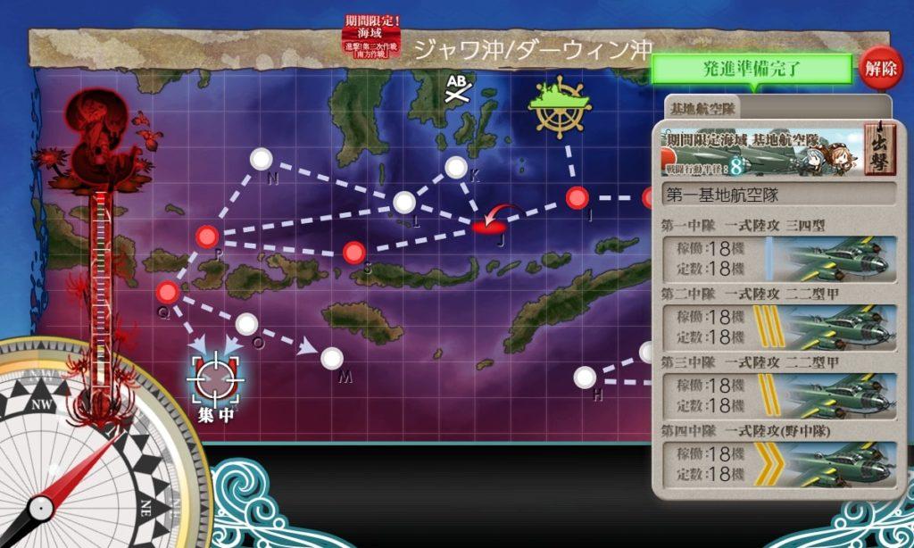 艦これ 2019年秋イベント E2撃破ゲージ/基地航空隊・出撃マス