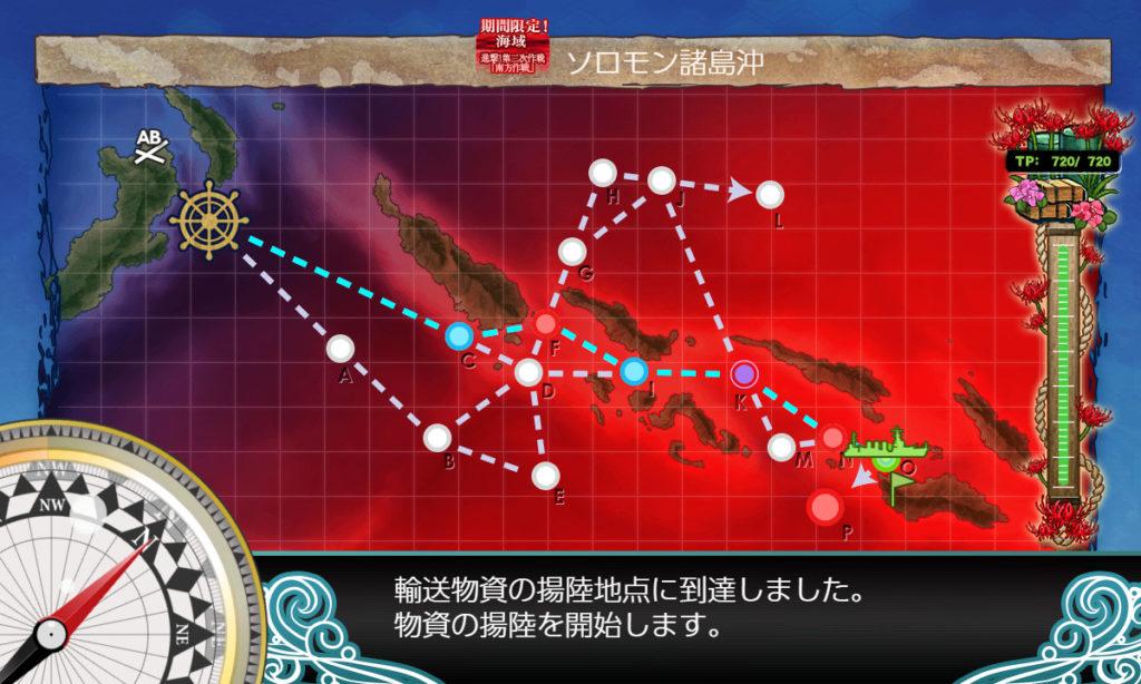 【艦これ】2019年秋イベ E6-1『激闘!第三ソロモン海戦』輸送ゲージ・攻略まとめ / Oマス
