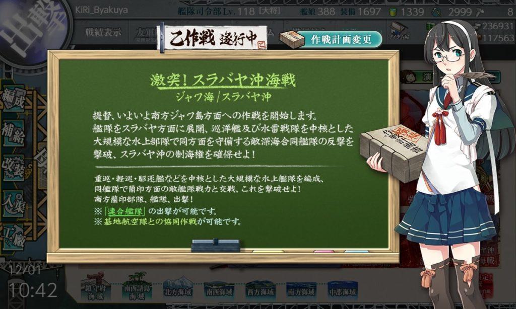 【艦これ】2019年秋イベ E3-1『激突!スラバヤ沖海戦』撃破ゲージ1/大淀説明