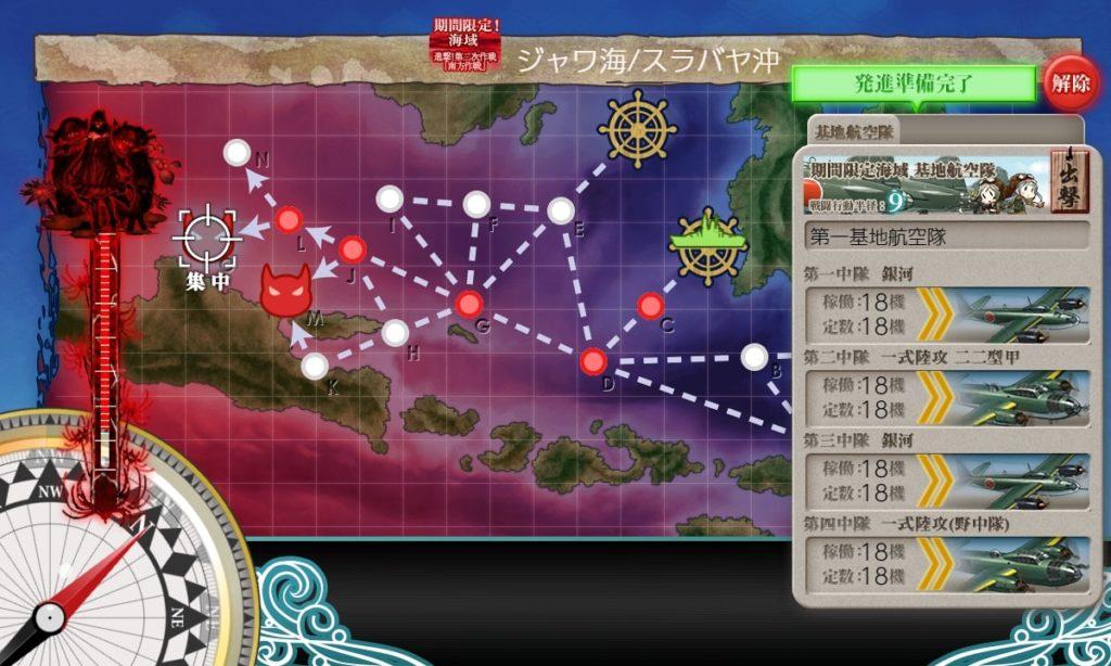 【艦これ】2019年秋イベ E3-2『激突!スラバヤ沖海戦』撃破ゲージ2/ 基地航空隊・支援