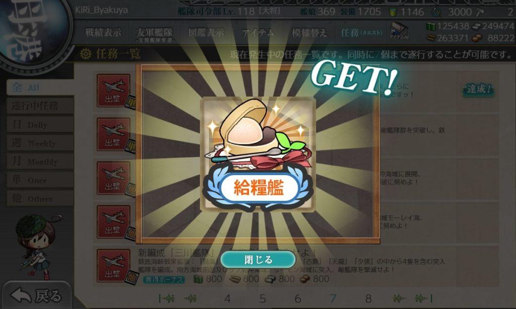 【艦これ】賀正!令和二年「水雷戦隊」出撃始め!/ 伊良湖