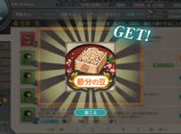 【節分任務】節分演習! / 報酬:節分の豆