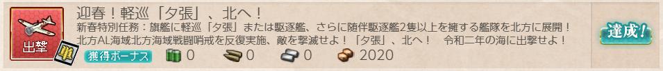 【艦これ・お正月任務】迎春!軽巡「夕張」、北へ! / 任務項目
