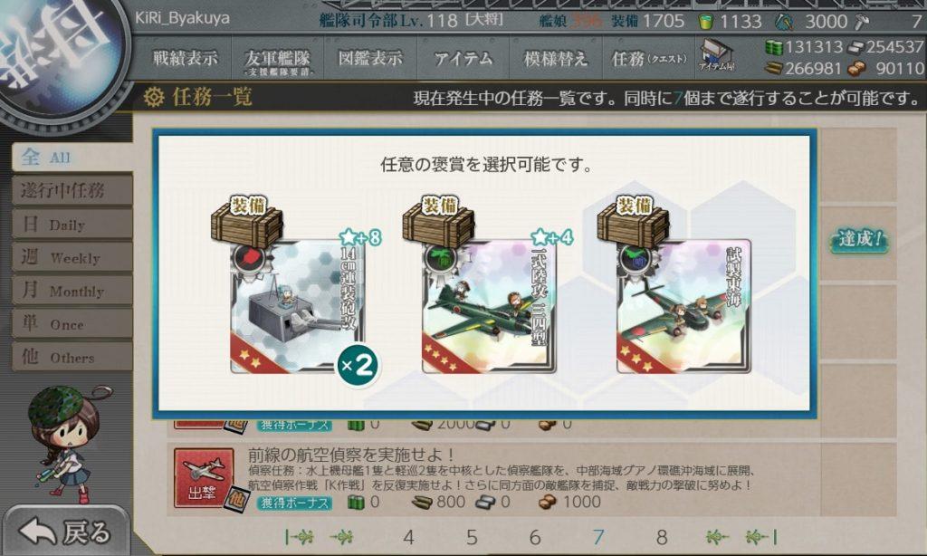 【艦これ・お正月任務】迎春!軽巡「夕張」、北へ! / 選択報酬:14cm連装砲改・一式陸攻三四型・試製東海