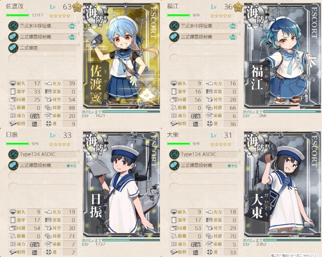 【艦これ・お正月任務】令和二年護衛始め!「海上護衛隊」抜錨!/ 1-5攻略編成