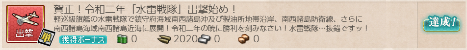 【艦これ】賀正!令和二年「水雷戦隊」出撃始め!/ 任務項目