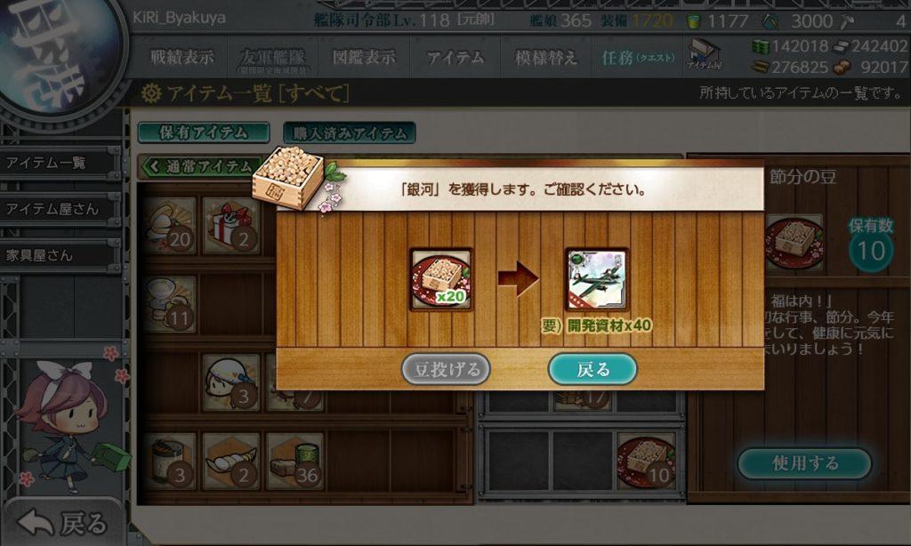 【艦これ・節分任務】『節分の豆』の使い道は?節分イベントの期間は?/ 節分の豆とは?/ イベント期間