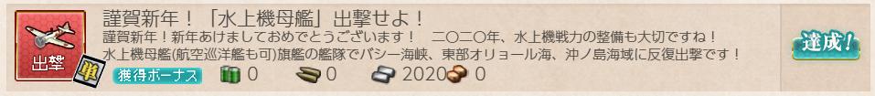 【艦これ・お正月任務】謹賀新年!「水上機母艦」出撃せよ!/ 任務項目