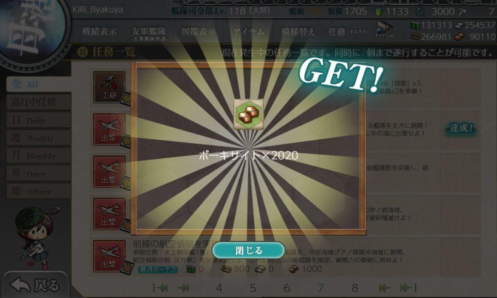 【艦これ・お正月任務】迎春!軽巡「夕張」、北へ! / 通常報酬:報酬