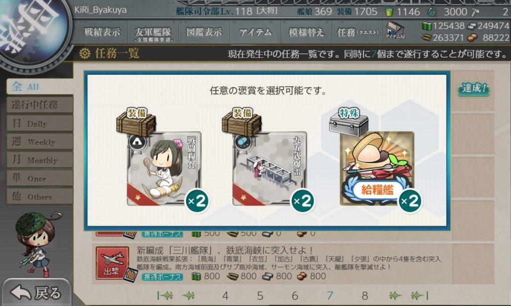 【艦これ】賀正!令和二年「水雷戦隊」出撃始め!/ 選択報酬