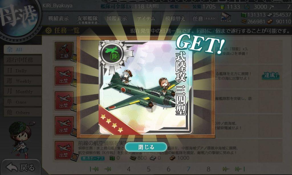 【艦これ・お正月任務】迎春!軽巡「夕張」、北へ! / 選択報酬:一式陸攻三四型