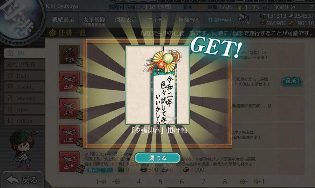 【艦これ・お正月任務】迎春!軽巡「夕張」、北へ! / 通常報酬:家具