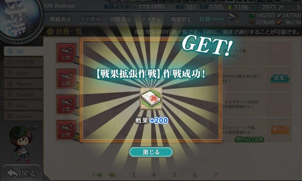 【艦これ】クォータリー任務『新編成「三川艦隊」、鉄底海峡に突入せよ!』通常報酬・戦果