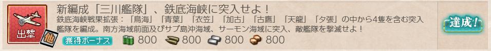 【艦これ】クォータリー任務『新編成「三川艦隊」、鉄底海峡に突入せよ!』/ 任務内容