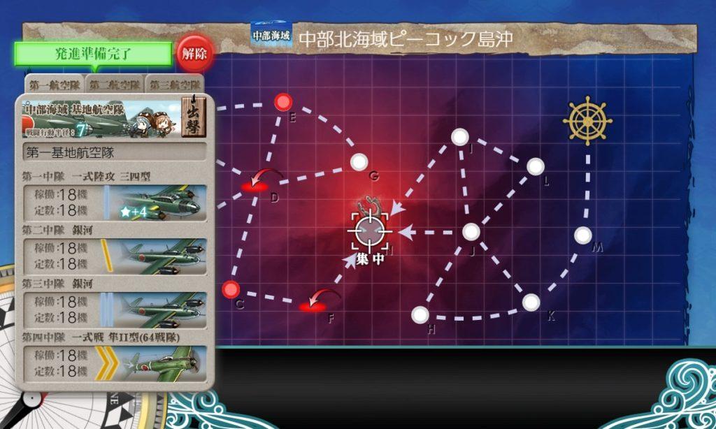 【艦これ】クォータリー・夕張任務『拡張「六水戦」、最前線へ!』6-4基地航空隊