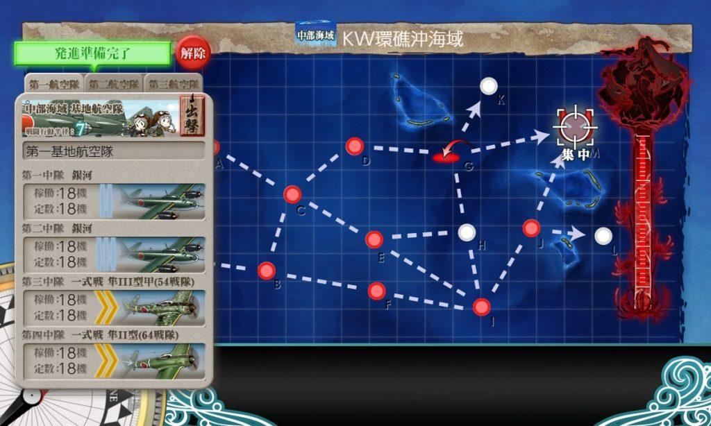 【艦これ】クォータリー・夕張任務『拡張「六水戦」、最前線へ!』6-5基地航空隊・出撃マス