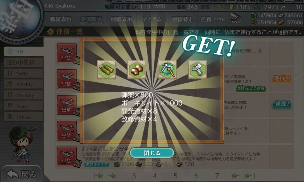 【艦これ】クォータリー任務『前線の航空偵察を実施せよ!』報酬:資材・改修資材(ネジ)