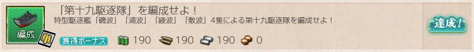 【艦これ】編成任務『「第十九駆逐隊」を編成せよ!』/ 任務内容