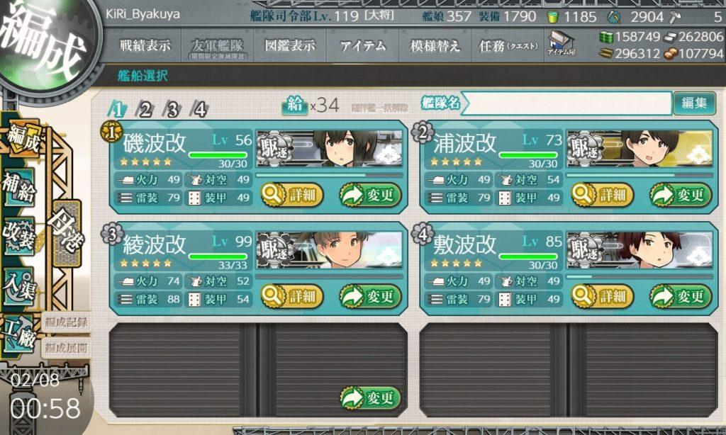 【艦これ】編成任務『「第十九駆逐隊」を編成せよ!』/ 任務達成・編成条件