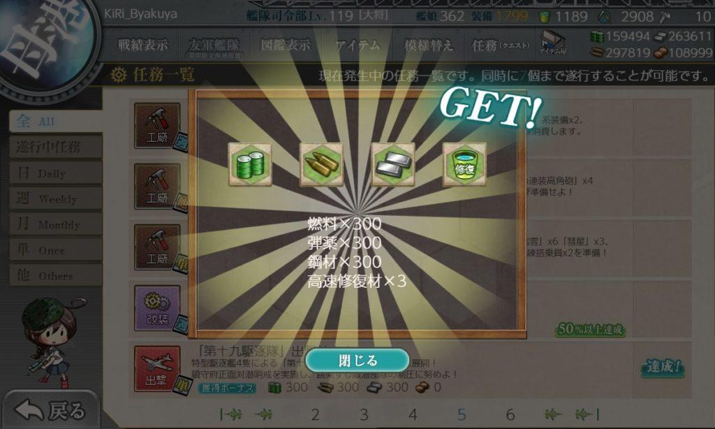 【艦これ】単発任務『「第十九駆逐隊」出撃せよ!』【二期】/ 任務報酬・資材