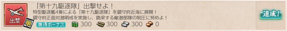 【艦これ】単発任務『「第十九駆逐隊」出撃せよ!』【二期】/ 任務内容