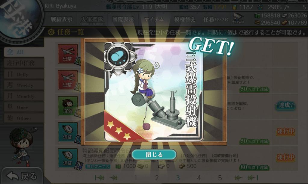 【艦これ】クォータリー任務『「十九駆」演習!』/ 選択報酬・三式爆雷投射機