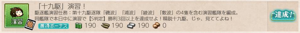 【艦これ】クォータリー任務『「十九駆」演習!』/ 任務内容