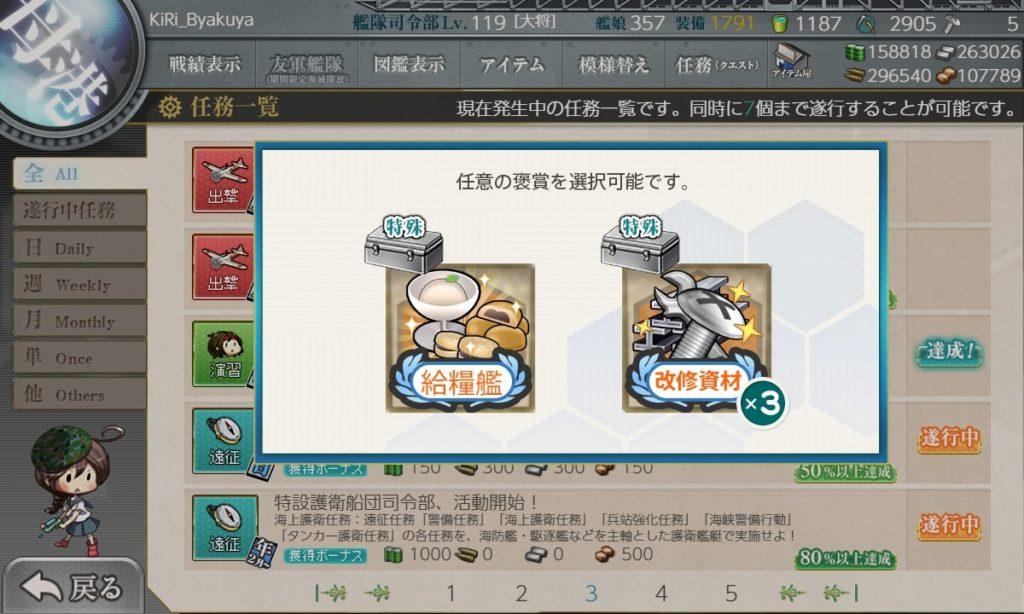 【艦これ】クォータリー任務『「十九駆」演習!』/ 選択報酬・伊良湖・改修資材