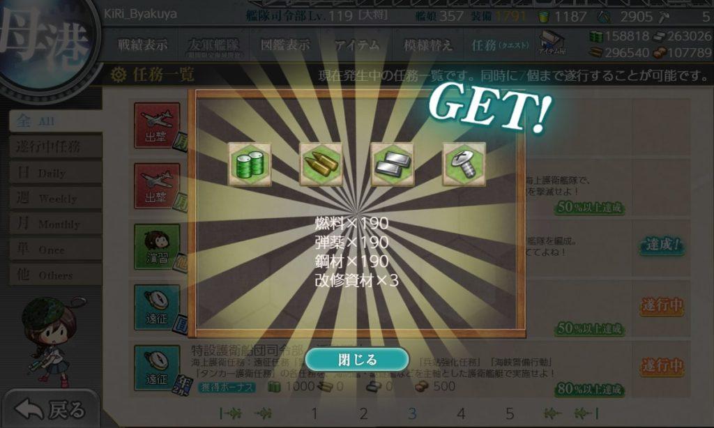【艦これ】クォータリー任務『「十九駆」演習!』/ 通常報酬・資材