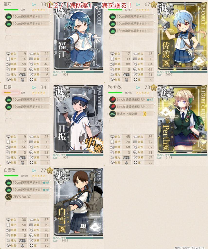 【艦これ】イヤリー・年間型任務『「海防艦」、海を護る!』/ 1-1&1-2攻略編成