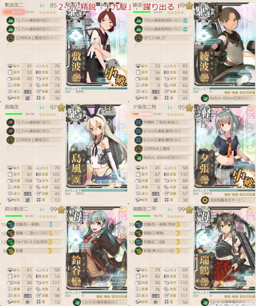 【艦これ】イヤリー・年間型任務『精鋭「十九駆」、躍り出る!』/ 2-5攻略編成