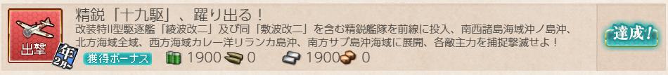 【艦これ】イヤリー・年間型任務『精鋭「十九駆」、躍り出る!』/ 任務内容
