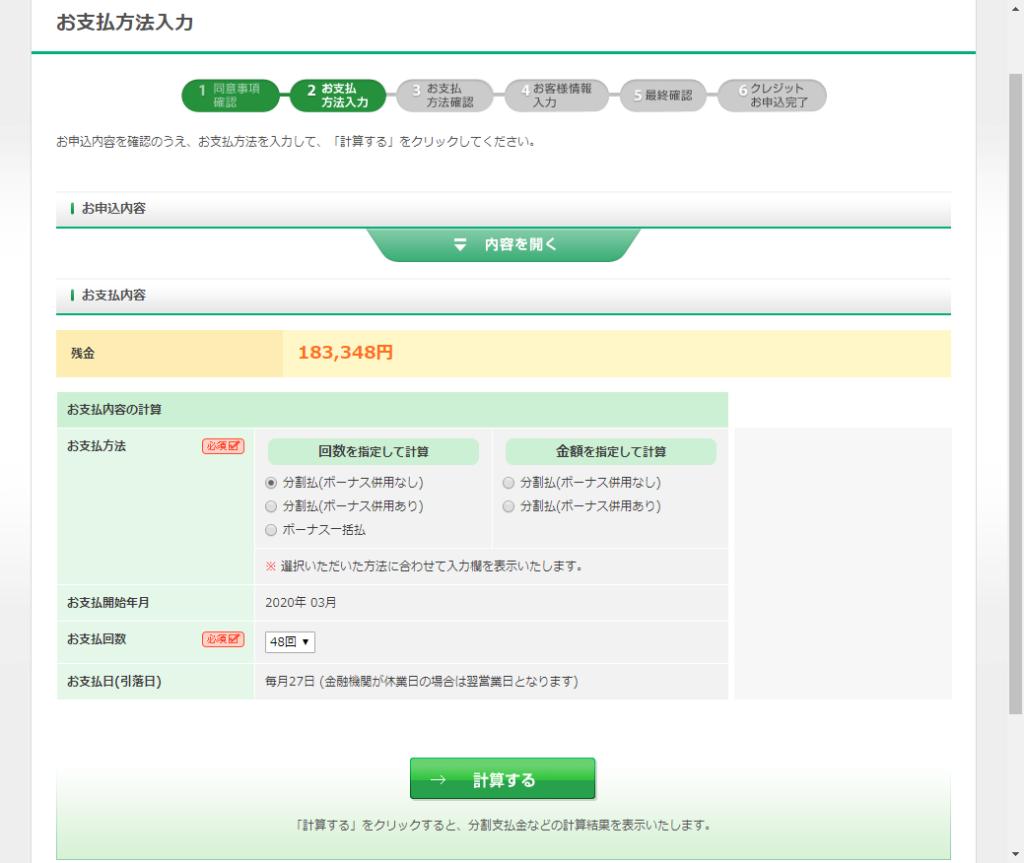 ドスパラの分割払い申し込み手順 / お支払い方法入力1