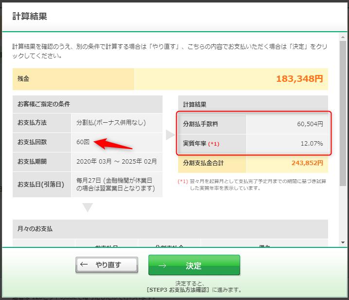 ドスパラの分割払い申し込み手順 / お支払い方法入力2
