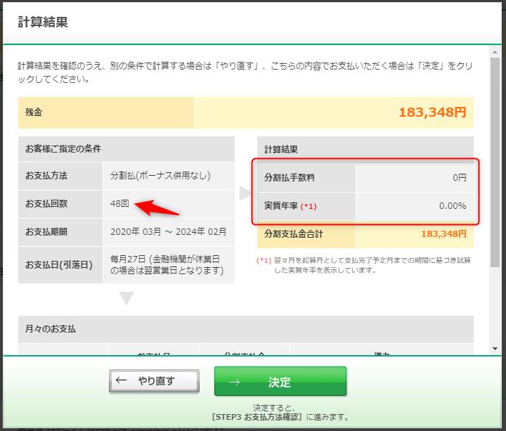 ドスパラの分割払い申し込み手順 / お支払い方法入力3