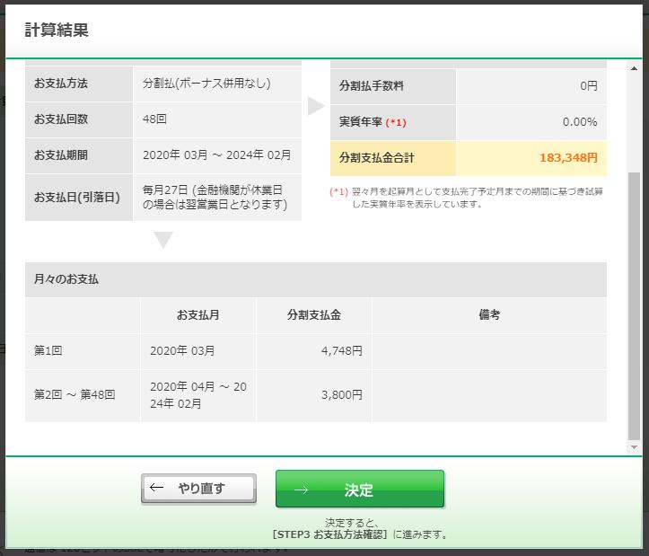 ドスパラの分割払い申し込み手順 / お支払い方法入力4