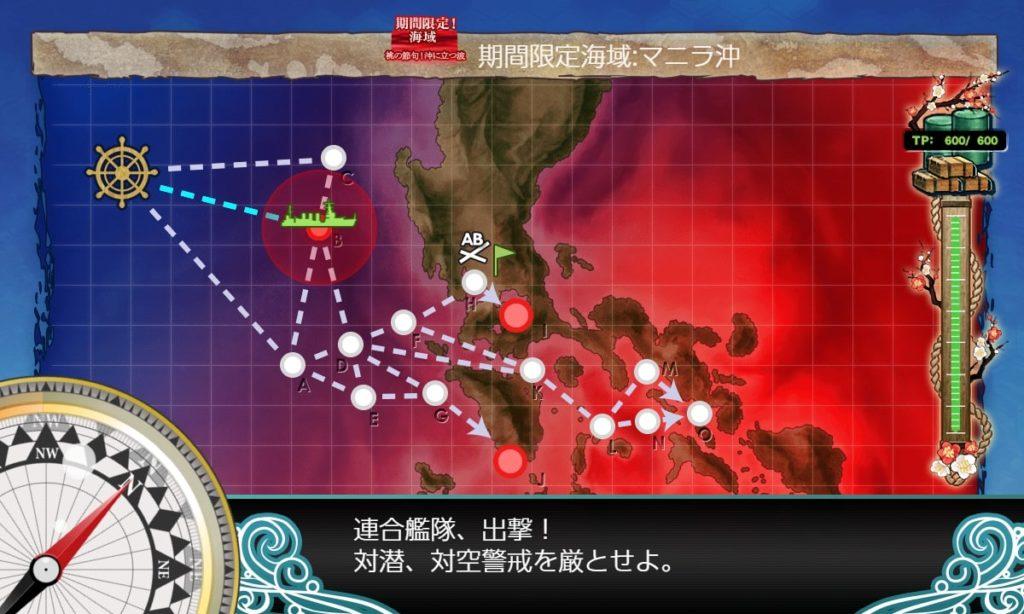 【艦これ】E1-1 桃の節句!沖に立つ波 1本目・輸送ゲージ / Bマス