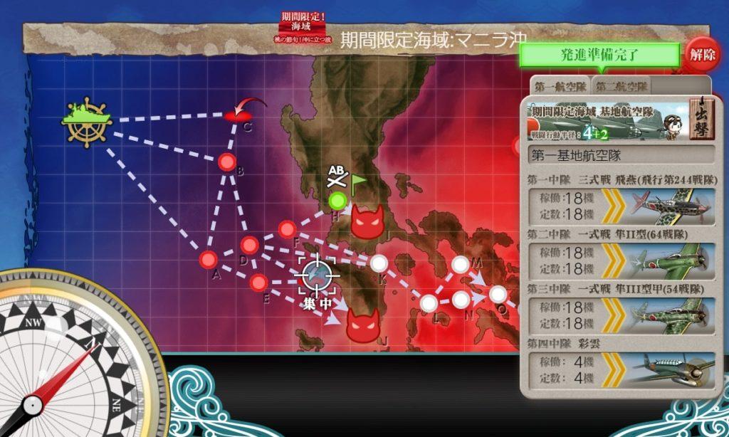 【艦これ】E1-3『桃の節句!沖に立つ波』ギミック解除攻略まとめ / 基地航空隊・Gマス
