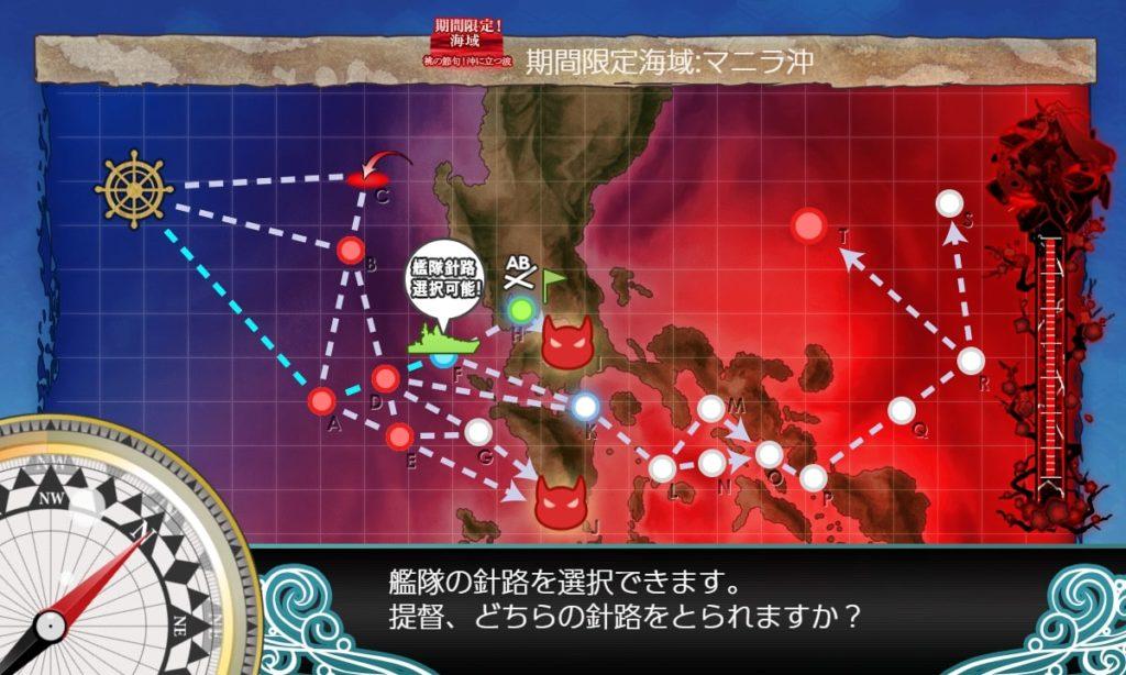 【艦これ】E1-3『桃の節句!沖に立つ波』ギミック解除攻略まとめ / Fマス