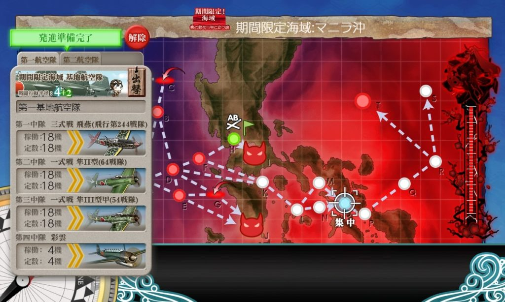【艦これ】E1-3『桃の節句!沖に立つ波』ギミック解除攻略まとめ / 基地航空隊・Oマス
