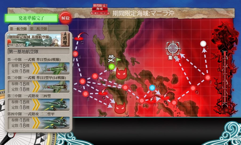 【艦これ】E1-3『桃の節句!沖に立つ波』3本目・撃破ゲージ / 基地航空隊(第一)ボスマス