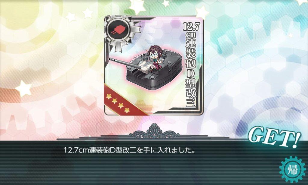 【艦これ】E1-3『桃の節句!沖に立つ波』3本目・撃破ゲージ / 報酬・12.7cm連装砲D型改三