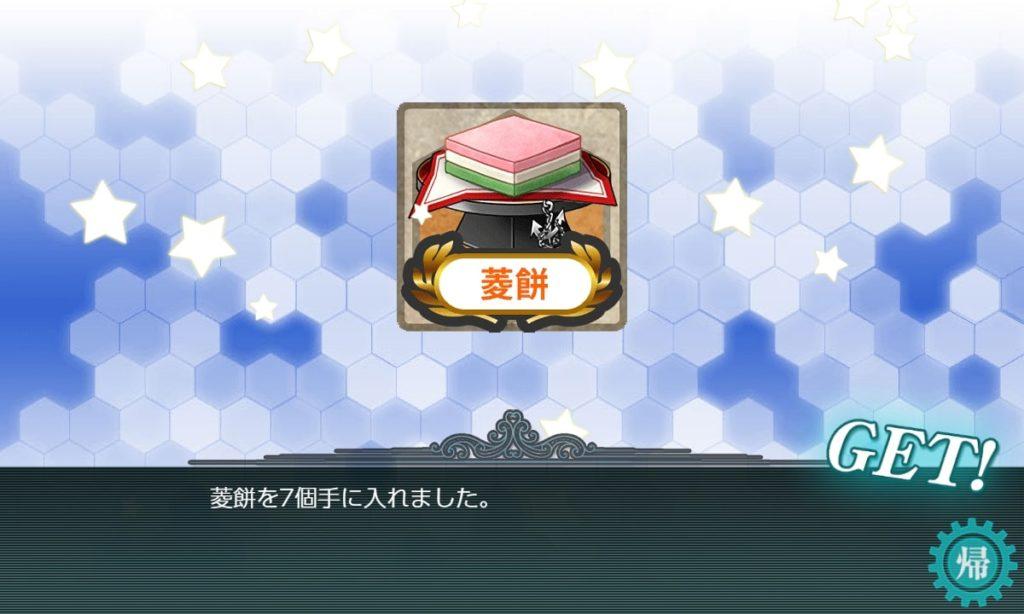 【艦これ】E1-3『桃の節句!沖に立つ波』3本目・撃破ゲージ / 報酬・菱餅
