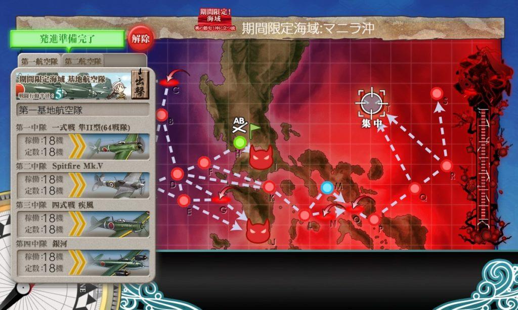 【艦これ】E1-3『桃の節句!沖に立つ波』3本目・撃破ゲージ / 基地航空隊(第一)ボスマス・ラスダン