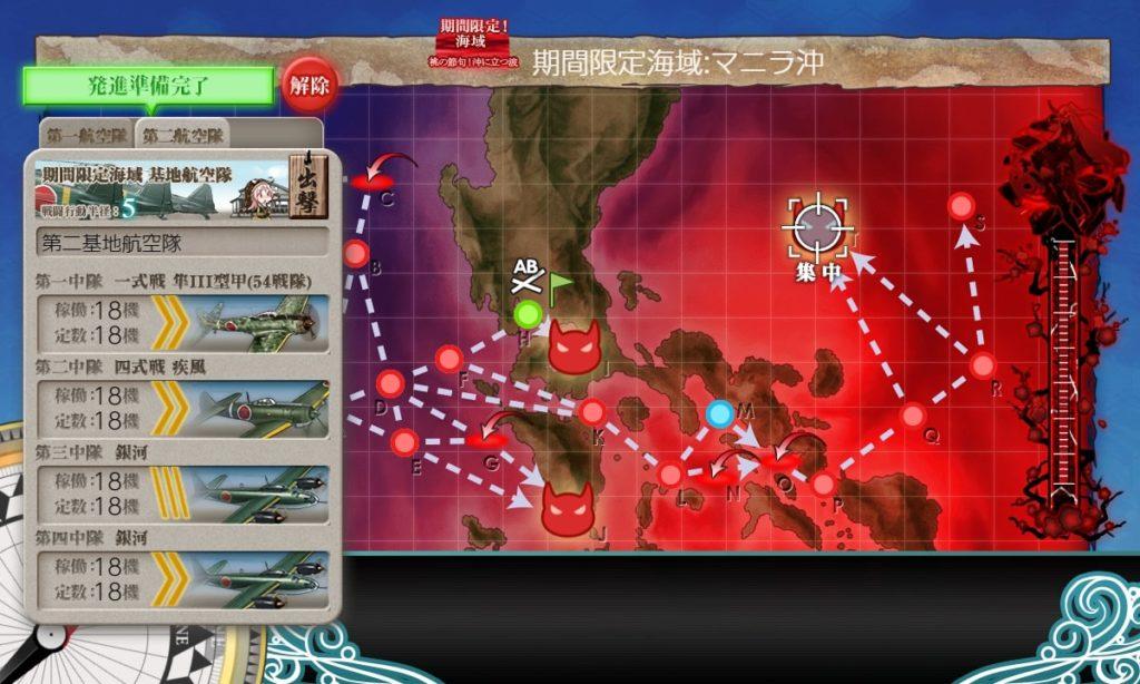 【艦これ】E1-3『桃の節句!沖に立つ波』3本目・撃破ゲージ / 基地航空隊(第二)ボスマス・ラスダン